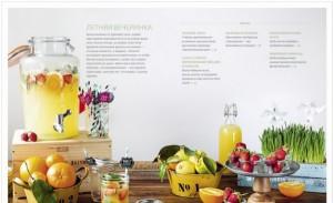 фото страниц Вкусный год. Рецепты для праздника по поводу и без #5