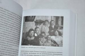 фото страниц Пассажиры колбасного поезда. Этюды к картине быта российского города: 1917–1991 #7