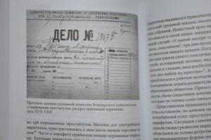 фото страниц Пассажиры колбасного поезда. Этюды к картине быта российского города: 1917–1991 #10