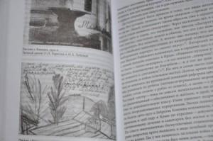 фото страниц Пассажиры колбасного поезда. Этюды к картине быта российского города: 1917–1991 #13