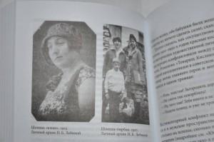 фото страниц Пассажиры колбасного поезда. Этюды к картине быта российского города: 1917–1991 #14
