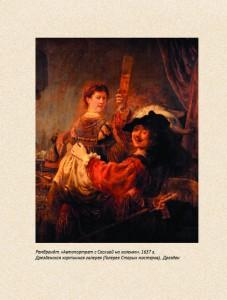 фото страниц Влюбиться в искусство. От Рембрандта до Энди Уорхола #18