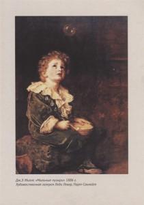 фото страниц Влюбиться в искусство. От Рембрандта до Энди Уорхола #10