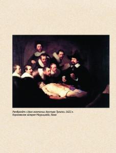 фото страниц Влюбиться в искусство. От Рембрандта до Энди Уорхола #14