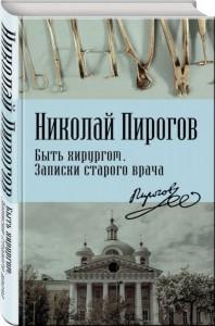 Книга Быть хирургом. Записки старого врача