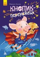 Книга Кнопик-переможець