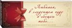 фото Подарочный набор Love is... 'Любимой' (суперкомплект из 3 предметов) #4