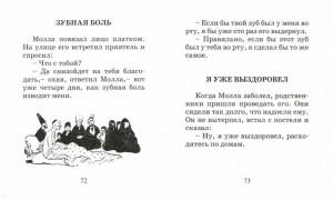 фото страниц Притчи Молла Насреддина #2