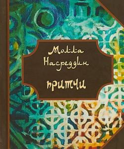 Книга Притчи Молла Насреддина