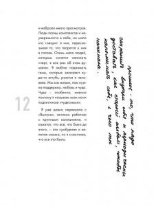 фото страниц Дневник покорения Instagram #11