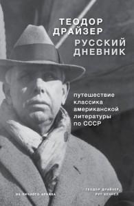 Книга Драйзер. Русский дневник