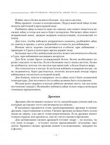 фото страниц Энциклопедия домашней выпечки #8