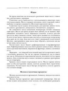 фото страниц Энциклопедия домашней выпечки #7