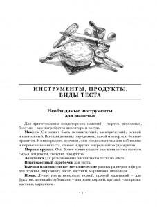 фото страниц Энциклопедия домашней выпечки #6