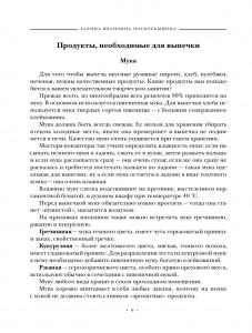 фото страниц Энциклопедия домашней выпечки #4