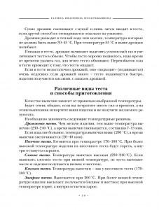 фото страниц Энциклопедия домашней выпечки #5