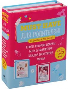 Книга Must Have для родителей от доктора_аннамама (комплект из 2 книг)