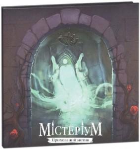 Настільна гра iGames 'Містеріум. Прихований Мотив' (3092)