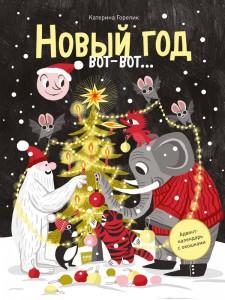 Книга Новый год вот-вот… Адвент-календарь
