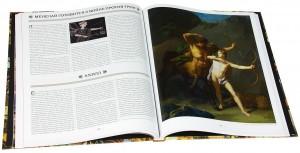 фото страниц Легенды и мифы Древней Греции #6