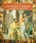 фото страниц Легенды и мифы Древней Греции #2