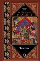 Книга Тамерлан