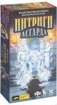 Настольная игра Cosmodrome Games'Интриги Асгарда' (52031)