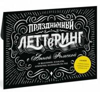 Книга Праздничный леттеринг с Анной Рольской. 18 шаблонов: плакаты, открытки, закладки, календарь на год