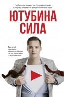 Книга ЮтубинаСила. YouTube для бизнеса. Как продавать товары и услуги и продвигать бренды с помощью видео