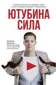 ЮтубинаСила. YouTube для бизнеса