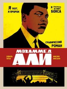 Книга Мохаммед Али. Графический роман