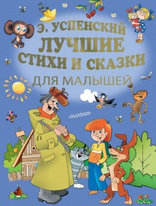 Книга Лучшие стихи и сказки для малышей
