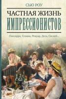 Книга Частная жизнь импрессионистов