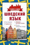 Книга Шведский язык. 4 книги в одной: разговорник, шведско-русский словарь, русско-шведский словарь, грамматика