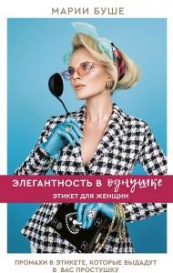 Книга Элегантность в однушке. Этикет для женщин. Промахи в этикете, которые выдадут в вас простушку
