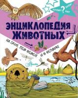 Книга Энциклопедия животных. На суше, под водой и в воздухе
