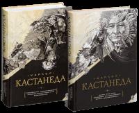 Книга Кастанеда. Сочинения (суперкомплект из 2 книг)