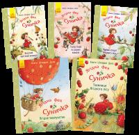 Книга Ягідна фея Суничка (суперкомплект з 5 книг)