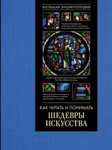 Книга Как читать и понимать шедевры искусства