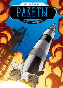 Книга Ракеты. Научный комикс