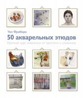 Книга 50 акварельных этюдов. Краткий курс живописи от простого к сложному