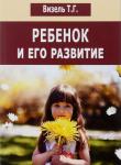Книга Ребенок и его развитие