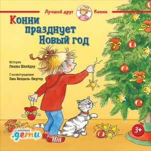 Книга Конни празднует Новый год