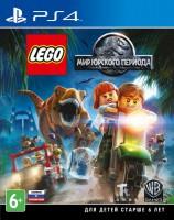 игра LEGO Jurassic World PS4 - LEGO Мир Юрского Периода - Русская версия