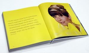 фото страниц Одри Хепберн #4