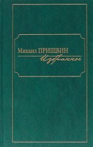 Книга Михаил Пришвин. Избранное