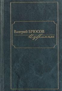 Книга Валерий Брюсов. Избранное
