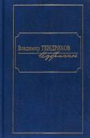 Книга Владимир Тендряков. Избранное