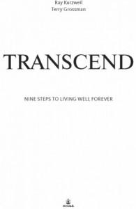 фото страниц Transcend. Девять шагов на пути к вечной жизни #5