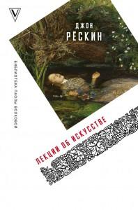 Книга Лекции об искусстве